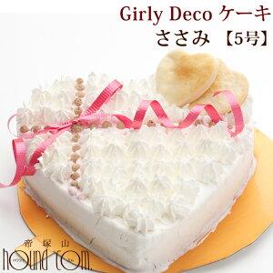 ケーキ Girly Deco ケーキ 5号 ささみ 犬 誕生日ケーキ バースディケーキ誕生日ケーキ バースディ デコレーション 手作り 砂糖不使用 チキン 鶏肉 ペット 犬ケーキ ペットのケーキ 誕生日プレゼ