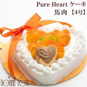 犬用 誕生日ケーキ Pure Heart ケーキ 4号 馬肉 バースディケーキ 手作り 砂糖不使用 プレゼントに犬のケーキ 犬用ケーキ ペット用ケーキ ペット用品 プレゼント ASHU 犬用品 誕生日プレゼント