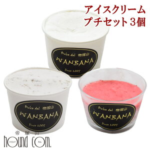 犬用 アイスクリーム プチセット無添加おやつ スイーツ【a0195】
