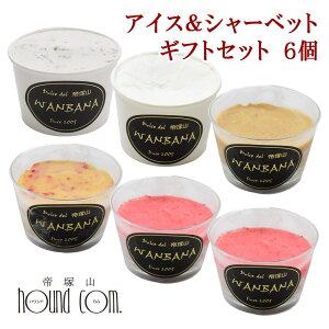 犬 アイスクリーム&シャーベット ギフトセット 無添加おやつ 贈り物【a0196】