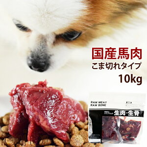犬用 生馬肉 冷凍 国産馬肉 こま切れ 10kg【犬用品 ペット用品 犬のエサ 犬の餌 犬のえさ ドックフード ASHU  食いつき フード ペットフード ペット 愛犬用 ペットグッズ 犬用馬肉 犬 肉 ペット
