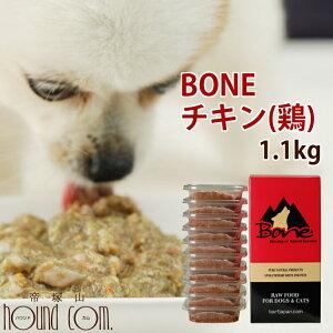 犬 生肉 無添加 ドッグフード ボーン BONE チキン 鶏 1.1kg【生食 ローフード 野菜入り 酵素 乳酸菌 生骨 子犬の離乳食 老犬の流動食 介護 消化 無添加ドックフード ペット 高齢犬 シニア 肉 犬