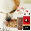 【おまけ付き】犬 生肉 無添加 ドッグフード ボーン BONE ホース 魚 1.1kg×3箱【生食 ローフード 野菜入り 酵素 乳酸…
