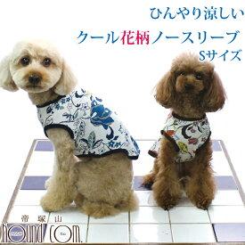 【犬用 夏ウェア】クール花柄ノースリーブ Sサイズ