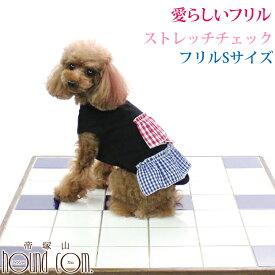 【犬用ウェア】 ストレッチチェックフリルTシャツ Sサイズ
