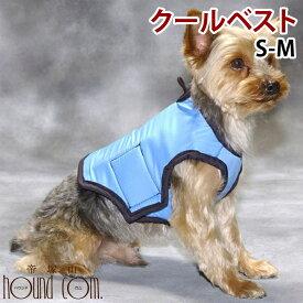 クールベスト サイズS-M 小型犬 クールシャツ ペット クールベスト クールウエア アウトドア 節電対策に