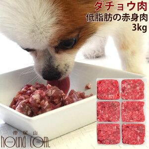犬猫用 国産ダチョウ肉ミンチ 小分けトレー 3kg 駝鳥肉 駝鳥生肉 ダチョウ生肉 犬用 猫用 低脂肪 低コレステロール オーストリッチ 鹿児島産 生食 低ネコ いぬ ペット用