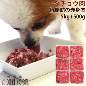 犬猫用 国産ダチョウ肉ミンチ 小分けトレー 5kg+500g 駝鳥肉 駝鳥生肉 ダチョウ生肉 犬用 猫用 低脂肪 低コレステロール オーストリッチ 鹿児島産 生食 低ネコ いぬ ペッ