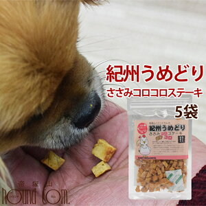 犬用おやつ|紀州うめどり ささみコロコロステーキ 5袋セット 帝塚山ハウンドカム