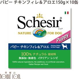 シシア Schesir ドッグ ゼリータイプ チキン&アロエ缶 10缶セット
