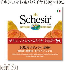 シシア Schesir ドッグ フルーツタイプ チキン&パパイヤ缶 10缶セット