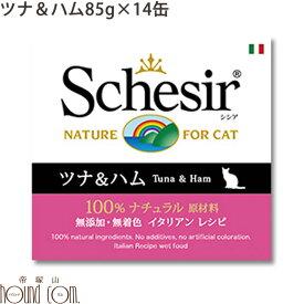 シシア キャット ツナ&ハム 85g 14缶セット 猫缶 ウェットフード 無添加 高品質 プレミアム Schesir(シシア) ゼリー&クッキングウォータータイプ