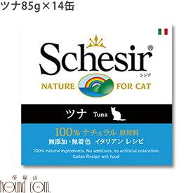 シシア キャット ツナ 85g 14缶セット 猫缶 ウェットフード 無添加 高品質 プレミアム Schesir(シシア) ゼリー&クッキングウォータータイプ