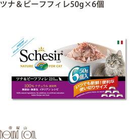 シシア キャット ツナ&ビーフ 50g×6缶セット 猫缶 ウェットフード 無添加 高品質 プレミアム Schesir(シシア) マルチパック 便利な小分けタイプ