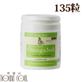 犬用肝油 無添加オメガ3オイル 約135粒  生肝油 猫 フィッシュオイル 鮫 オメガスリー脂肪酸 コラーゲン スクワレン ビタミンE サプリメント 送料無料こちらの商品は冷凍クール便での発送となります。【a0012】