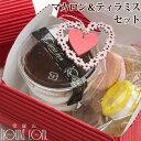 犬ケーキ マカロンとティラミスセット【冷凍商品】 いぬのケーキ ペットのケーキ バレンタイン 無添加おやつ 誕生日 …