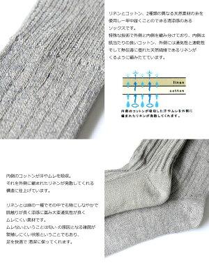 【RoToTo/ロトト】LINENCOTTONRIBSOCKS