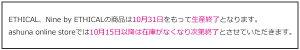 【NinebyETHICAL/ナインバイエシカル】ARG&LINダメージ補修ヘアオイル