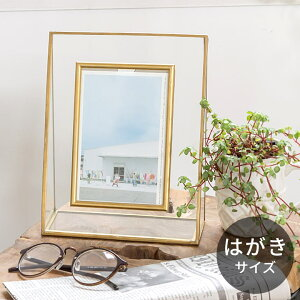 ガラスと真鍮でできたフォトフレーム(63250)【写真立て おしゃれ フォトスタンド アンティーク風 シンプル はがきサイズ ポストカード ゴールド フォトディスプレイ アートフレーム ガラス