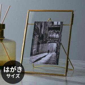 ガラスと真鍮でできたフォトフレーム(63270)【写真立て おしゃれ フォトスタンド アンティーク風 シンプル はがきサイズ ポストカード ゴールド フォトディスプレイ アートフレーム ガラス