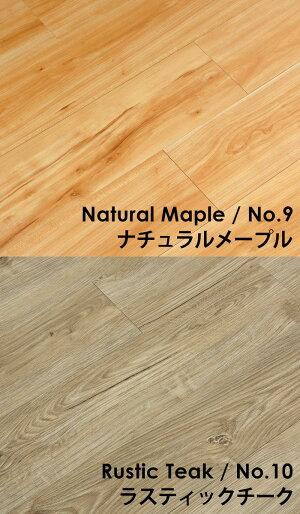 【送料無料】木目調フロアタイル接着剤付き床材貼るだけフローリングタイル12枚セット[接着タイプ・全6色]床タイルフロアタイルステッカーフロアーマットシールフローリングカーペットウッドカーペットDIY床リフォーム
