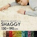 【送料無料】洗えるシャギーラグカーペット[強力滑り止め付き]約130×190cm【マイクロ...