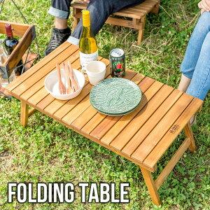 天然木のフォールディングテーブル(91002)【ガーデンテーブル 折りたたみ テーブル おしゃれ アウトドア テーブル ウッド製 机 木製 サイドテーブル 折り畳み シンプル ナチュラル 天然木 レ