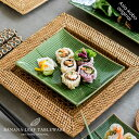 バナナリーフ柄 スクエアトレー[M](66537)【陶器 皿 小皿 食器 リーフプレート アジアン おしゃれ 和食器 長方形 南国…