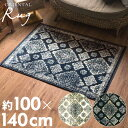 ラグ ラグマット 約100×140cm オリエンタル柄 ウィルトン織り[oa-eg83025 oa-eg83029]【カーペット ペルシャ絨毯風 おしゃれ 長方形 絨毯 じゅうたん オールシーズン 春