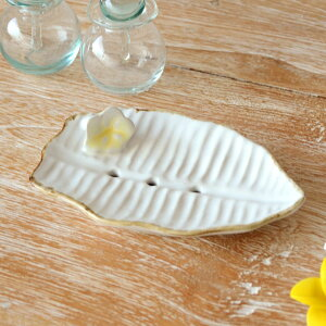 プルメリアの花咲く陶器の アジアン ソープディッシュ[ホワイト][10168]【石鹸トレイ 石鹸トレー 石鹸皿 石鹸置き 石鹸ホルダー 石鹸台 せっけん皿 せっけん置き せっけん台 収納トレイ 小物