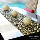 ウォーターヒヤシンスで出来た可愛い模様のテーブルランナー[ブラック×ナチュラル][10824]【テーブルセンター テーブ…