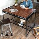 ダイニングテーブル 木製 天然木 アイアンフレーム 棚付き 四人掛け ブラウン 63701 タバス TABASシリーズ【 リビング…