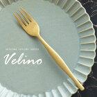 【メール便対応】ディナーフォーク マット ゴールド つや消し ヴェリーノ [66658]【 Velino フォーク カトラリー 金 ステンレス シリーズ キッチン プレゼント ゴールドカトラリー テーブルセッティング テーブルコーディネート おしゃれ 北欧 】