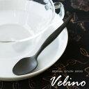 【メール便対応】コーヒースプーン マット 黒 つや消し ヴェリーノ [66671]【 スプーン コーヒー カトラリー ブラック…