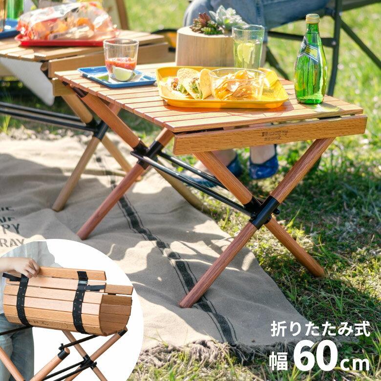 折りたたみ テーブル 木製 アウトドア 軽量 幅60cm 高さ40cm [98601]【 折りたたみテーブル アウトドアテーブル 折り畳みテーブル ピクニックテーブル レジャーテーブル フォールディングテーブル おしゃれ アウトドア キャンプ 】