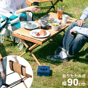 折りたたみ テーブル 木製 アウトドア 軽量 幅90cm 高さ40cm [98602]【 折りたたみテーブル アウトドアテーブル 折り畳みテーブル ピクニックテーブル レジャーテーブル フォールディングテーブ
