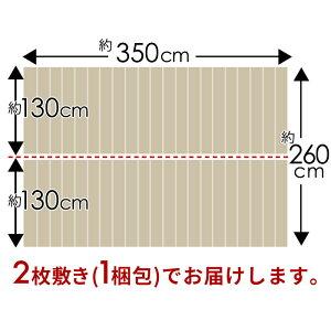 GA-60シリーズ江戸間6畳用ウッドカーペット260x350cm