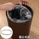 ゴミ箱用 ビニール袋止めストッパー 丸型・筒形用 リング ラタン製 径約23.5cm ナチュラル色 [13698] 【 ゴミ袋取り付…