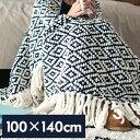 ニットブランケット ダイヤ柄 約100×140cm (66615)【 ブランケット ひざ掛け 大判 ひざかけ 膝掛け ニット アーガイル柄 ギザギザ ダイヤモンド柄 フリンジ付き おしゃれ 冬 肩掛け ベッドカバー 毛布 エアコン対策 暖かい かわいい 膝かけ 防寒 あたたかい 冷房対策 】
