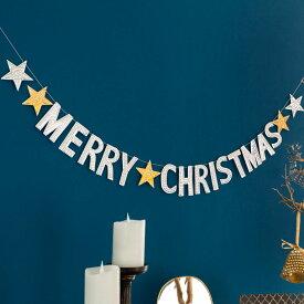 【メール便対応】クリスマス ガーランド [MERRY CHRISTMAS] ロゴ アルミ製 シルバー [13797] 【 クリスマスデコレーション クリスマスガーランド オーナメント 文字 XMAS Xmas クリスマス雑貨 パーティーグッズ デコレーション 飾り オブジェ 可愛い おしゃれ 北欧雑貨 】