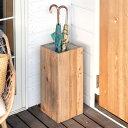 傘立て スリム角型 古木風仕上げ 木製 幅24.5cm [51173]【 カサ立て 傘たて 玄関 傘立て アンブレラスタンド アンブレ…