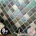 モザイクタイルシール モロッカンS ランダムカラー 正方形シート 8枚入り [m3-66895-8]【 タイルシール 台所 キッチン…