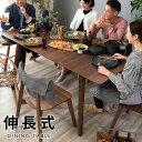 ダイニングテーブル 伸長式 エクステンションテーブル 伸縮 4人掛け 6人掛け 木製 幅140cm 幅179.5cm「Asteion」 [840…