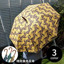 傘 レディース 雨晴兼用 UVカット アフリカンプリント 3カラー 直径100cm 長さ83cm [94218]【 かさ 雨傘 長傘 UVカット加工 日傘 天然木 おしゃれ かわいい 女性 アフリカン柄 ボタニカル テキスタイル 青 緑 黄 プリント 大きい 】
