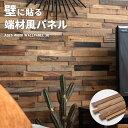 古材ウッドウォールパネル エイジド3D [83211]【 ウォールパネル 壁材 壁紙 ウッド 古材 ジョイント式 模様替え DIY …