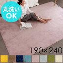 ラグ 洗える ラグマット フィブレ 約 190×240cm 床暖房対応 [hc800-190x240]【 ホットカーペットカバー フランネル …