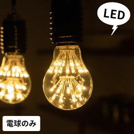 LED電球 レトロランプ エジソン型 スパークリングバルブ 電球色 直径6cm E26 クリア [94606]【 電球 梨型 花火 エジソン電球 エジソン球 フィラメント 裸電球 照明 ペンダントランプ ペンダントライト おしゃれ ヴィンテージ インダストリアル 】