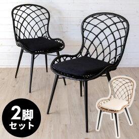 【2脚セット】チェア SANTA MONICA ラタンチェアー メッシュデザインAタイプ ラタン製 スチール脚 取り外しクッション座面 座面高39cm 2色展開[set-13870-mt-blk set-13870-mt-lgv]【 椅子 ダイニングチェア ラタン家具 籐 籐椅子 アジアン 家具 アジアン家具 おしゃれ 】