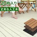 ウッドデッキタイル 人工木 20枚セット [b-65]【 ベランダタイル ウッドパネル ウッドデッキ ウッドタイル デッキパネ…