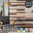 ウッドタイル 壁用 粘着式 天然木 ウッドウォールパネル 幅狭タイプ [83221]【 板壁 板壁DIY 壁に貼る ウォールパネル…